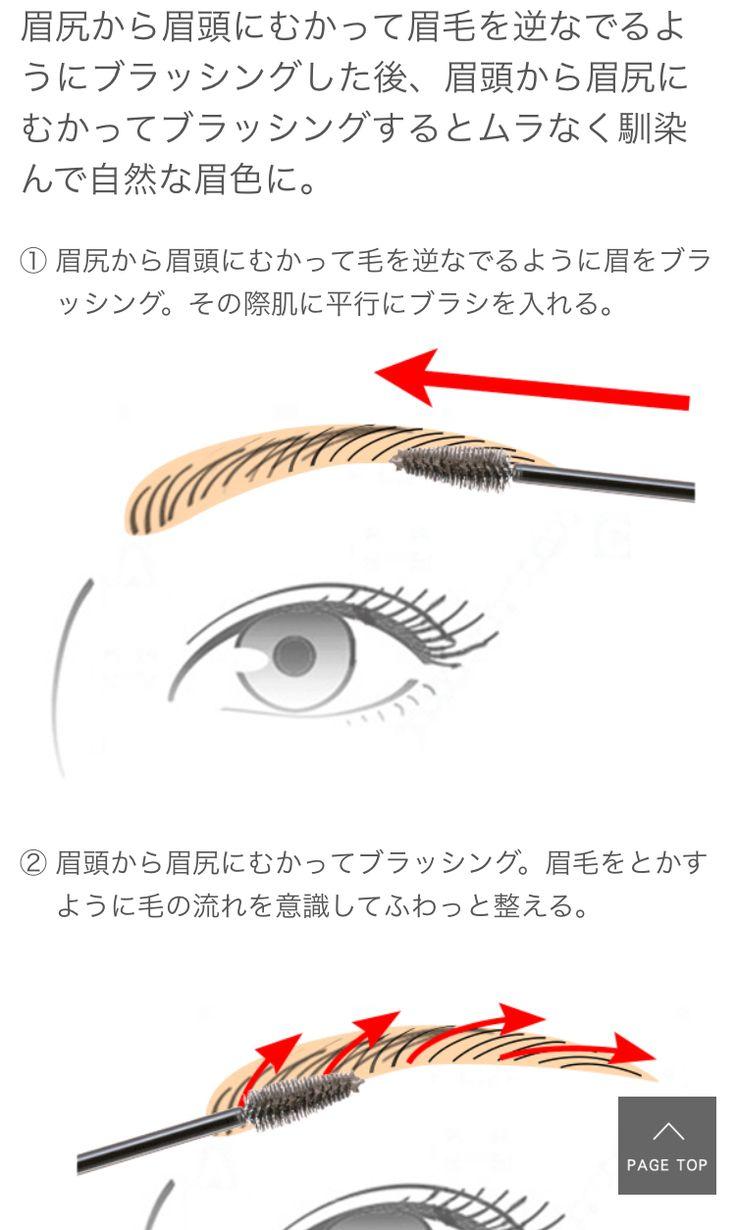 【眉マスカラの上手な塗り方】眉尻から眉頭にむかって眉毛を逆なでるようにブラッシングした後、眉頭から眉尻にむかってブラッシングするとムラなく馴染んで自然な眉色に。 ⚠️ 肌に対して角度があると肌につきやすい