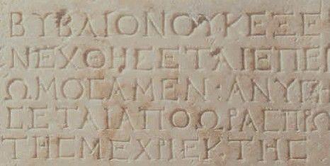 """Λεξιφιλία: Τα """"μυστικά"""" επιτυχίας στο άγνωστο των αρχαίων"""