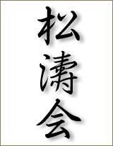 shotokai kanji