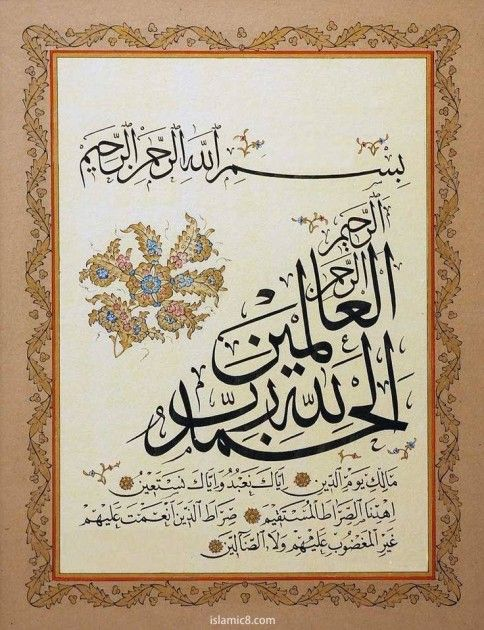 First Chapter of Quran Calligraphy of Surat Al Fatihah