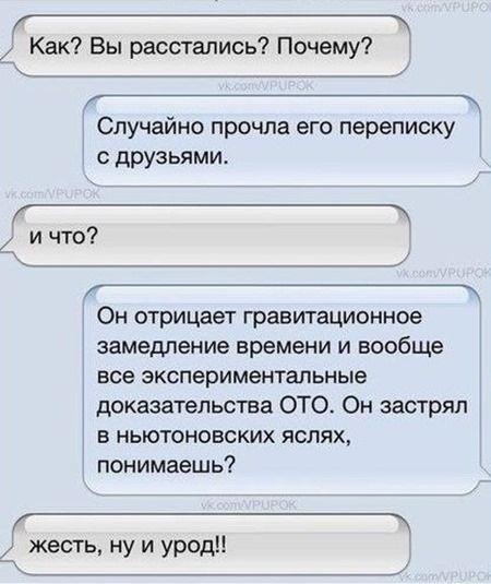 СМС, которые могли написать только женщины