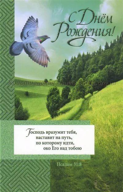 Христианские открытки братьями, про любовь