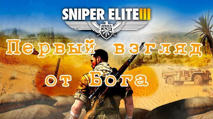 [Sniper Elite 3] - Первый взгляд и  Обзор на русском (60 FPS) (Лучший ре...