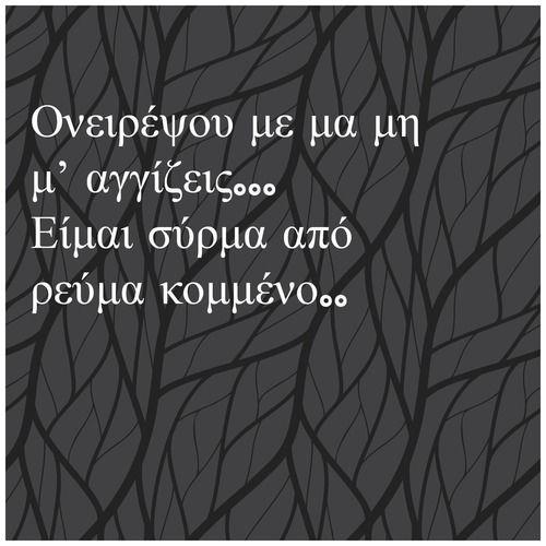 lyrics quotes greek - Αναζήτηση Google
