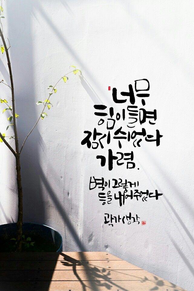 곽가 캘리그라피 × 이호원 사진  bbagsamo1.blog.me