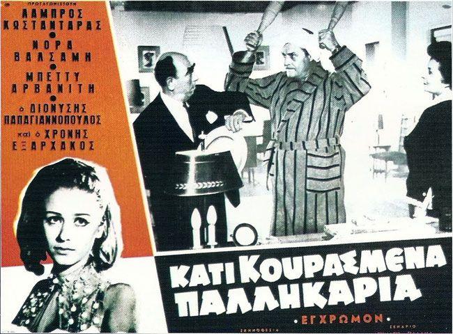 'Κάτι Κουρασμένα Παληκάρια' (1967)