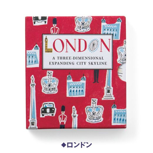 zakka collection [雑貨コレクション]|ピョッコ!と3Dで旅気分に! 海外の名所をめぐるガイドブックの会(12回予約コレクション)|フェリシモ