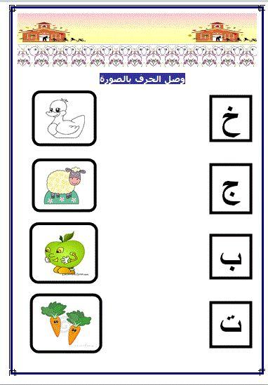 نهضة مصر التعليمية: سلسلة مذكرات و شيتات حميلة لأطفال الروضة تجميعة مختارة ومتميزة