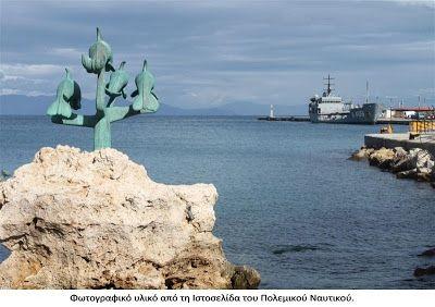 ΡΟΔΟΣυλλέκτης: Γενικό Επιτελείο Ναυτικού τα Πλοία μας!!! Μέρος 1ο...