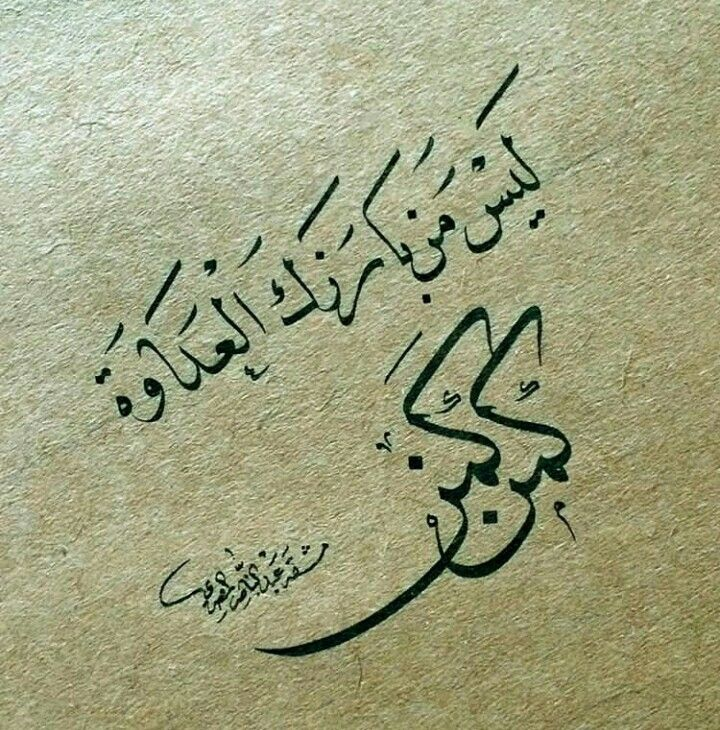 Pin By Kawther Mansour On اقوال و حكم Arabic Calligraphy Calligraphy