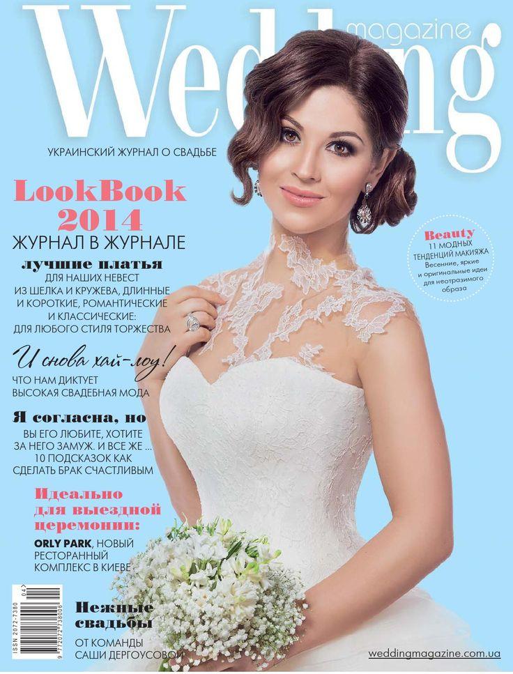 Wedding magazine #1 2014 Свадебный журнал Wedding (Веддинг Украина) Все о красивых свадьбах!