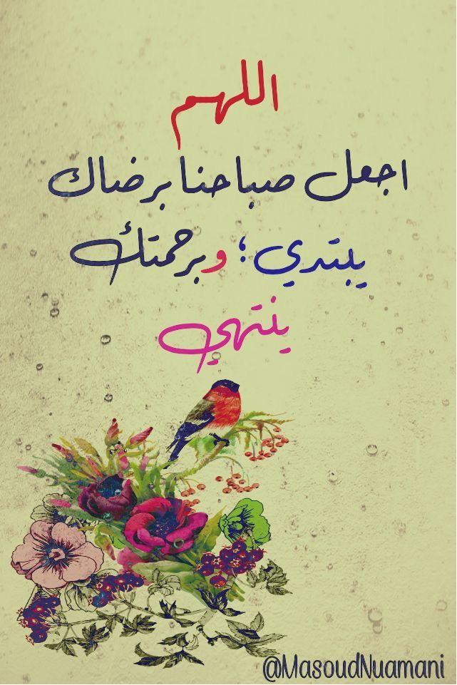 اللهم أجعل صباحنا Good Morning Photos Morning Quotes Muslim Quotes