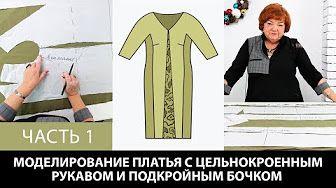 (3) Модные Практики с Паукште Ириной Михайловной - YouTube - YouTube