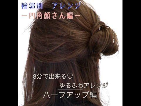 コンプレックスにさよーなら♡エラ張りさんにおすすめヘアアレンジ3選 - LOCARI(ロカリ)
