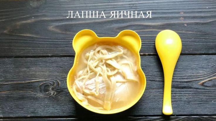 361 отметок «Нравится», 9 комментариев — Рецепты для детей (@nastenkino_menu) в Instagram: «⠀ Лапша яичная 🥚 ✳️мука 200гр ✳️яйцо 2шт ✳️раст.масло 2ст.л. ✳️соль 1ч.л. Все гениальное просто! 😅…»