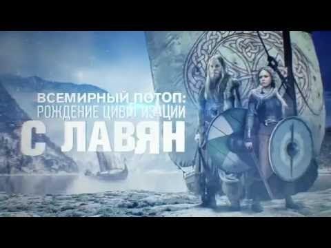 Ящик пандоры – Всемирный потоп рождение цивилизации славян