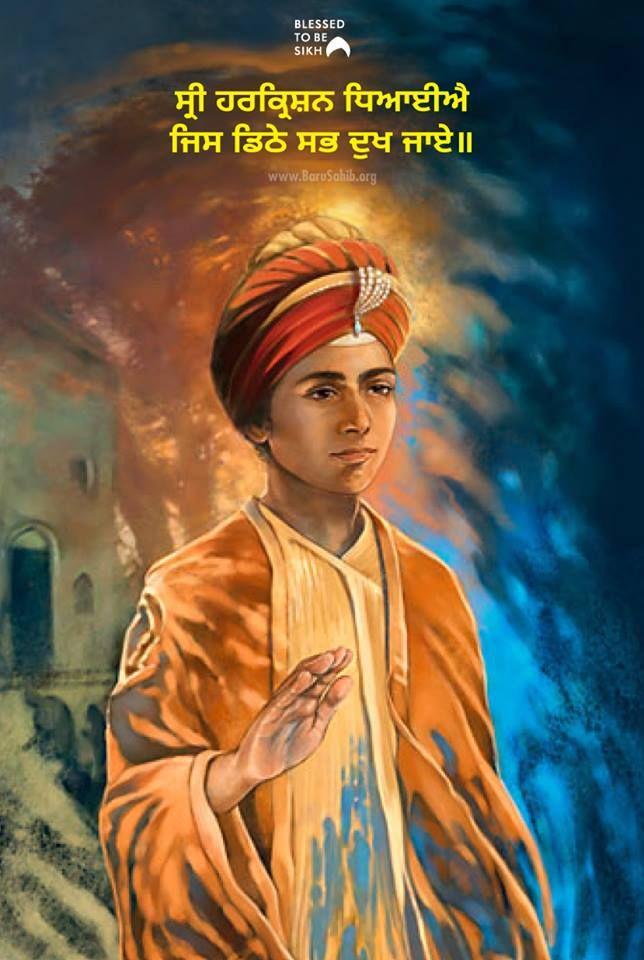 prakash purab of shri harkrishan sahib ji guru har krishan ji