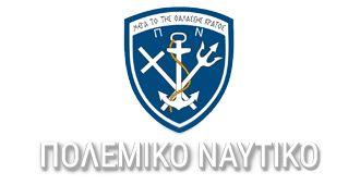 Πολεμικό Ναυτικό - Επίσημη Ιστοσελίδα