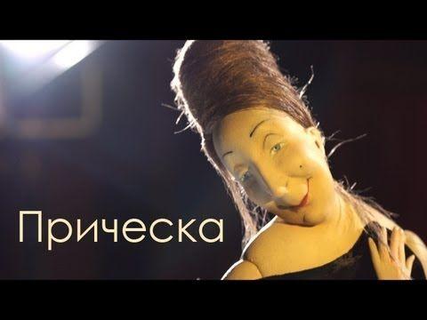 Авторская кукла 15: Прическа для куклы - YouTube  (LOOK AT HAIR TUT)