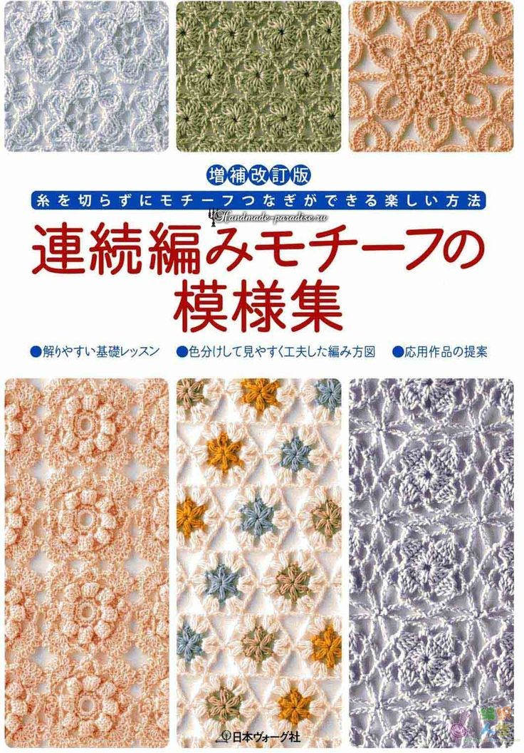 40 Crochet patterns... Japanese magazine + schemes | CrochetRibArt