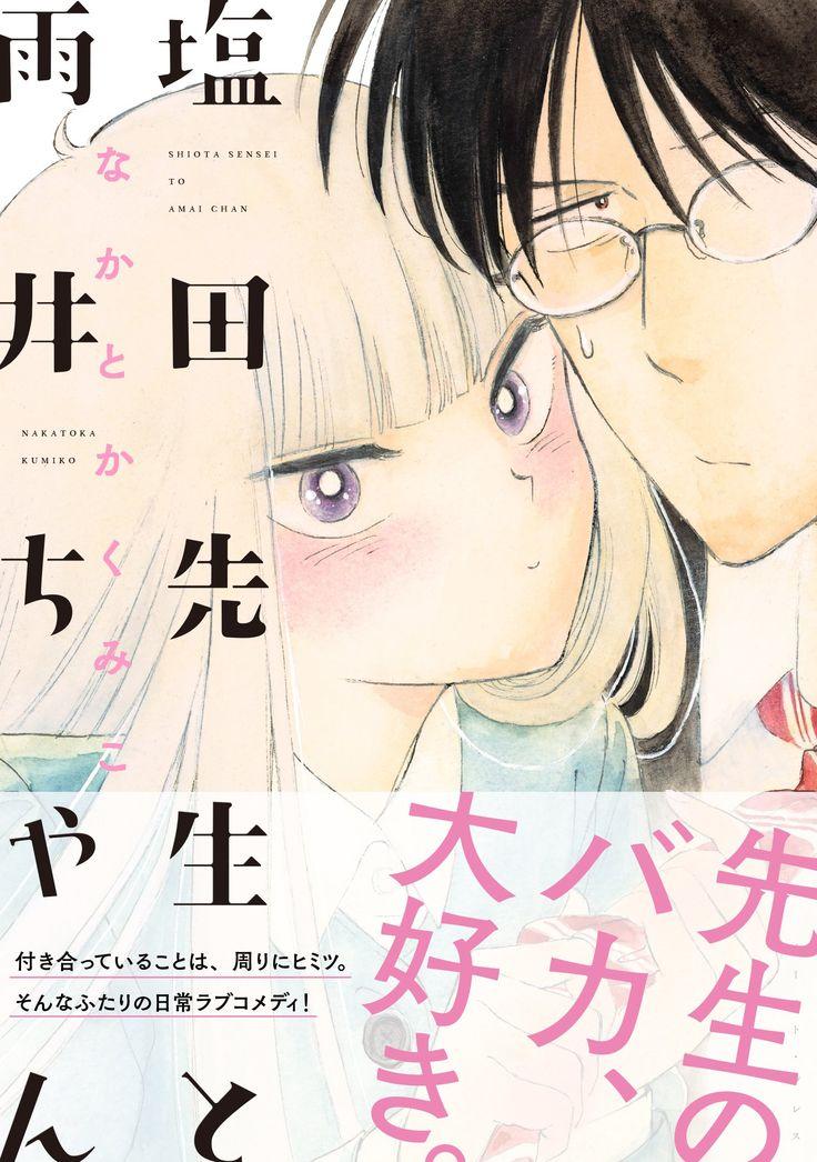 Amazon.co.jp: 塩田先生と雨井ちゃん: なかとかくみこ: 本
