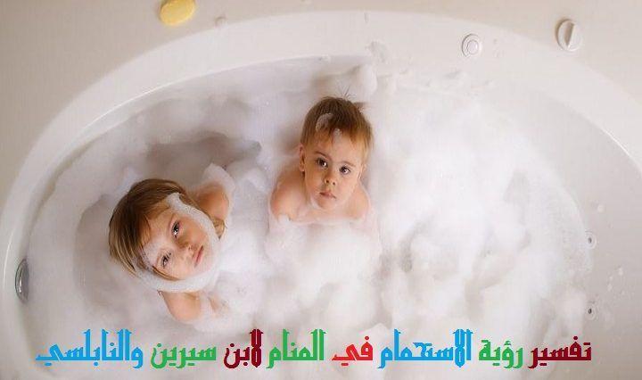 تفسير رؤية الحبيب في المنام للعزباء والمتزوجة لابن سيرين موقع مصري Baby Face Face Bathing