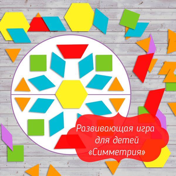 Развивающие игры для детей скачать бесплатно, развивающая игра «Симметрия»