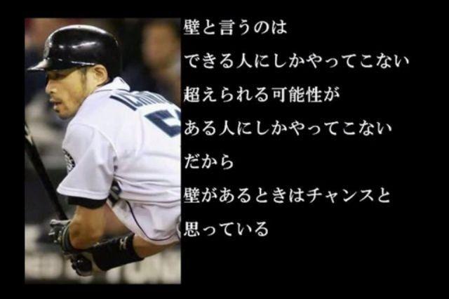イチローの教え / 鈴木一郎←出世する人ほど「ありきたりで、平凡で、どこにでもあるような、表札の見本みたいな」お名前の人ばかりです。子供の名前でふざけてはいけません。