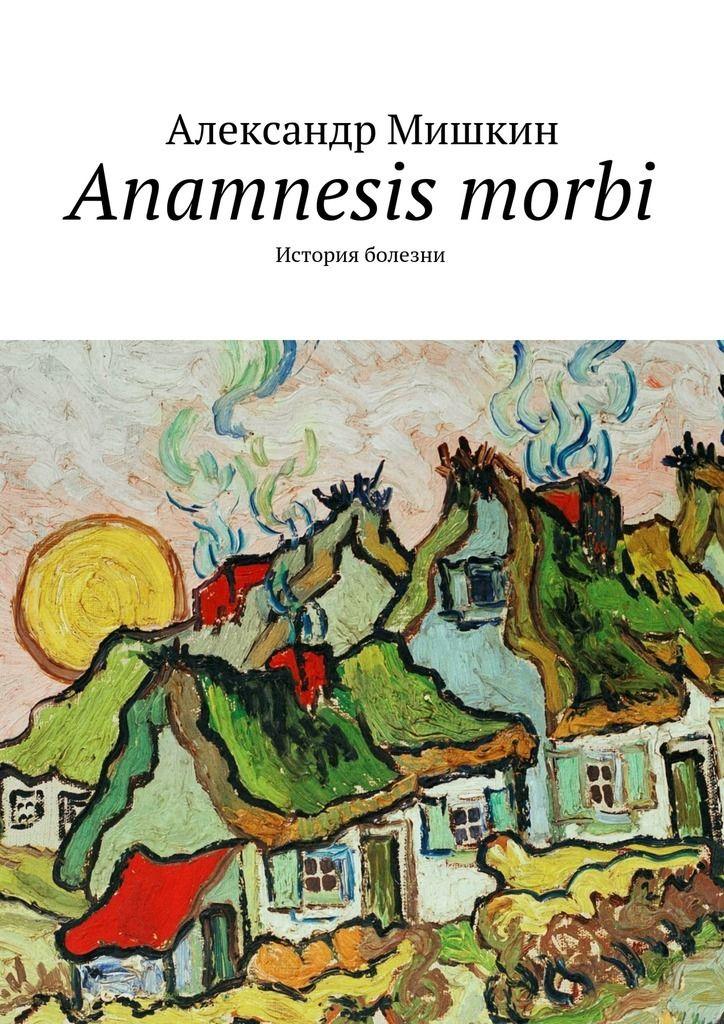 Anamnesis morbi. История болезни #литература, #журнал, #чтение, #детскиекниги, #любовныйроман, #юмор, #компьютеры