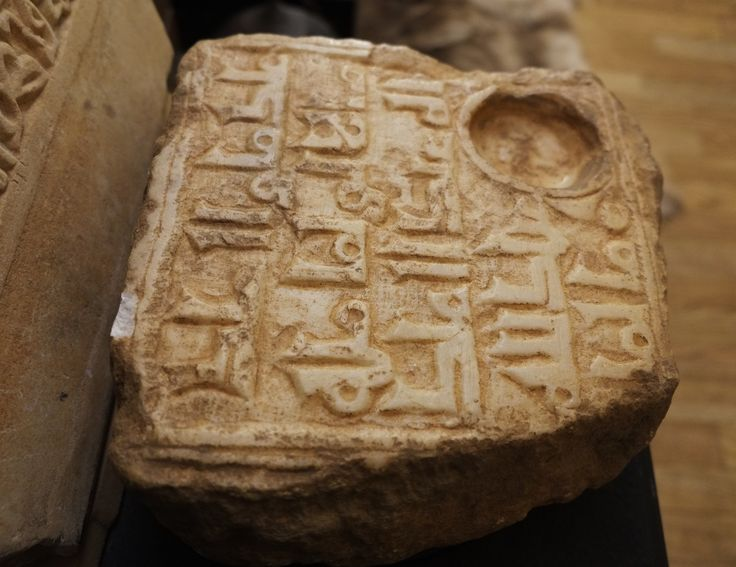 A large marble-stone fragment (26 x 25 x 8 cm) of 'quicialera' (a door or window sidepost) with kufic epigraphy: Originated from Al-andalus region ca. 10 cent AD. The carved inscription can be translated as 'All Sovereignty belongs to Oneness God' which is a common phrase used widely during Umayyad period in Iberian Peninsula until early 11 cent AD.