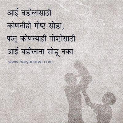 If mom went on strike marathi language