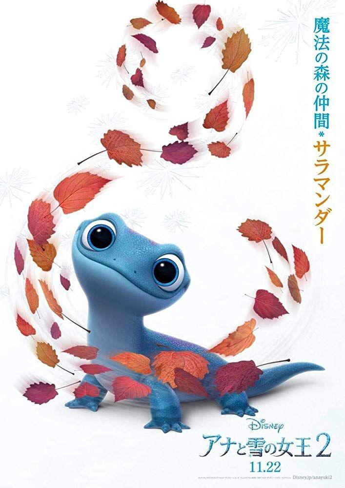 Frozen 2 Pelicula Completa En Espanol Latino Mega Pelisplus Frozen Disney Movie Disney Frozen Disney Frozen 2