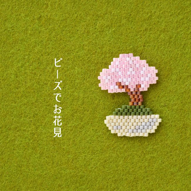 ビーズでお花見~桜モチーフ特集~