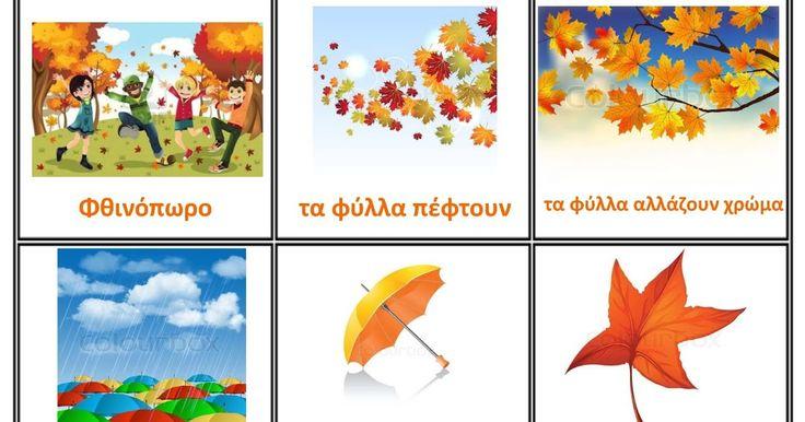 Ζήση Ανθή : Φθινόπωρο στο νηπιαγωγείο .    Φθινοπωρινές λίστες αναφοράς   Οι πίνακες αναφοράς βοηθούν τον εκπαιδευτικό στο να οργανώσει κα...