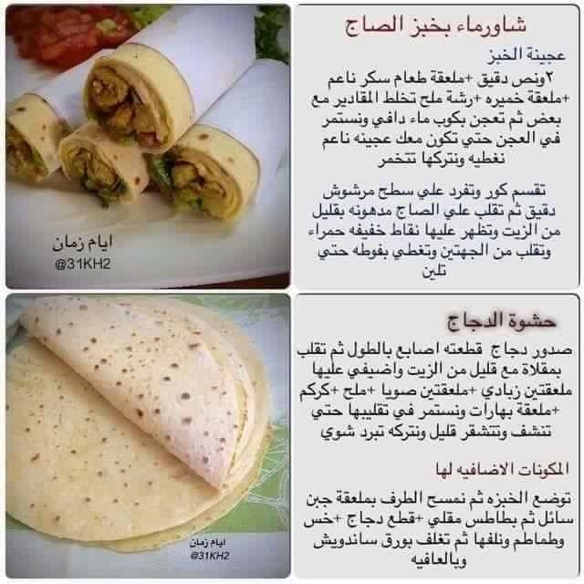 شاورما بخبز الصاج