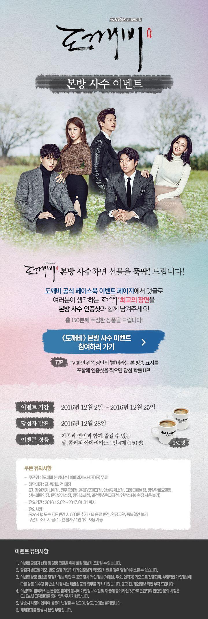 tvN <도깨비> 이벤트
