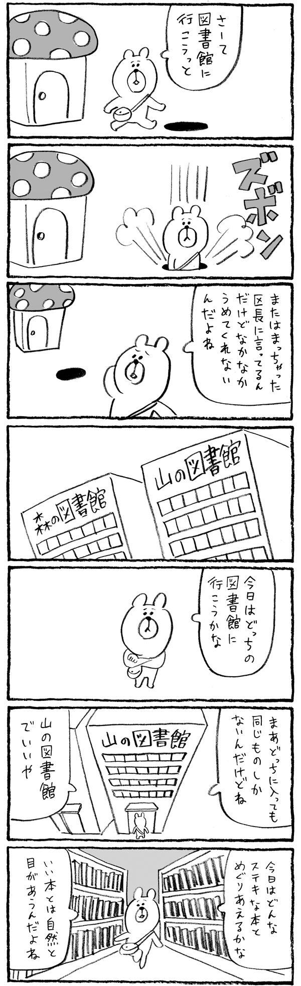 大阪都構想をデザイナーがちょっとだけまとめてみた