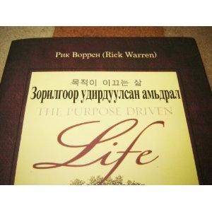 Mongolian Purpose Driven Life / The Purpose Driven Life in Mongolian Language   $44.99