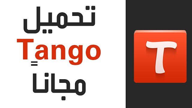 تحميل تطبيق تانجو Tango أحدث إصدار للاندرويد Tango Gaming Logos Logos
