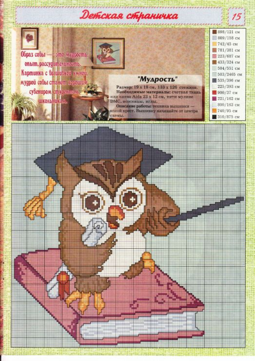 library owl cross stitch
