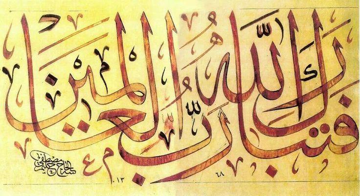 فتبارك الله رب العالمين Blagoslovljen neka je Allah, Gospodar svjetova
