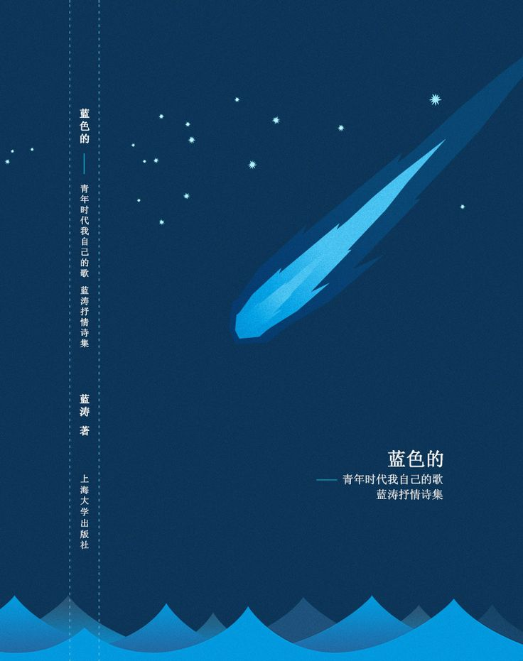 Blue or 'Lan Se De (its original Mandarin title) – is a collection of lyrical poems written between years 1966 and 1976.