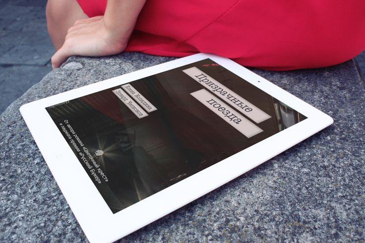 """Опубликован новый роман от автора книги """"Цветочный крест"""" и лауреата премии """"Русский Букер"""" Елены Колядиной! """"Призрачные поезда"""" - роман для тех, кто хочет победить. http://animedia-company.cz/prizracnye-pojezda/  Акция! Для первых читателей на Google Play книги бесплатно! https://play.google.com/store/books/details?id=sRL9CAAAQBAJ"""
