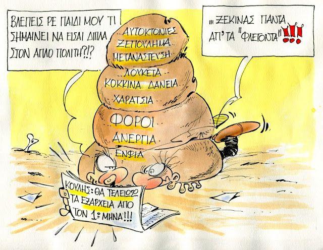 "...Tolis: Εφημερίδα ""ΕΠΕΝΔΥΣΗ"" 17/9/16"