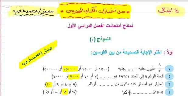 تحميل اجابات نماذج الكتاب المدرسى لمادة الرياضيات للصف الرابع الابتدائي الفصل الدراسي الأول Pdf In 2021 Prof