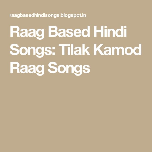 Raag Based Hindi Songs: Tilak Kamod Raag Songs