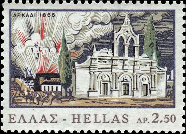 1966 Ελληνικά γραμματόσημα**Ανατίναξη Μονής Αρκαδίου Τεμάχια : 5.015.188