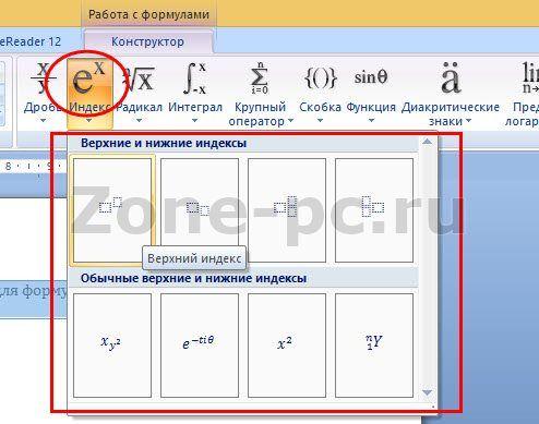Как писать формулы в Ворде?