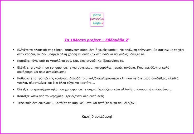 2η εβδομάδα http://www.manamanoulamama.gr/2014/05/to10leptoproject2.html
