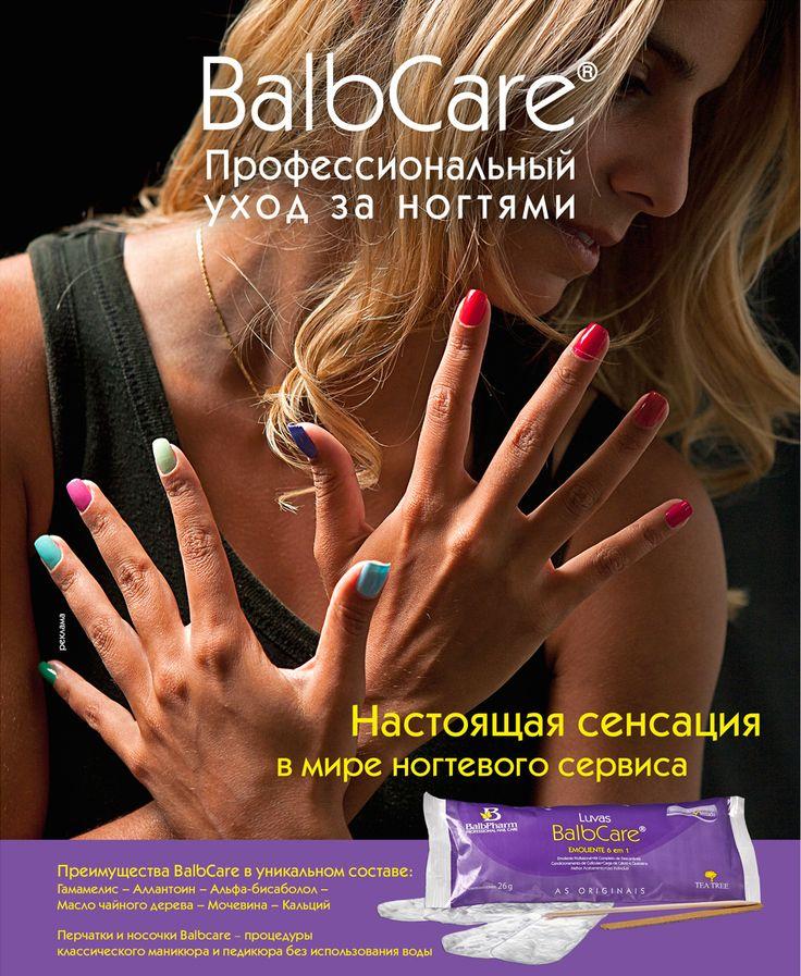 Balbcare - настоящая сенсация в мире ногтевого сервиса! Бразильский маникюр Balbcare - процедуры классического маникюра и педикюра без использования воды! Больше информации Вы найдете на нашем сайте: www.balbcare-shop.com #balbcare #nails #manicure #nailcare